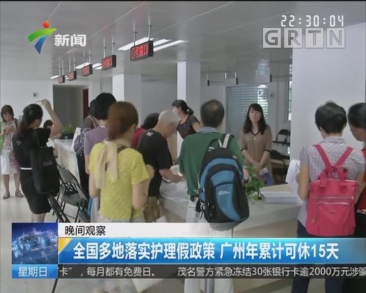 全国多地落实护理假政策 广州年累计可休15天