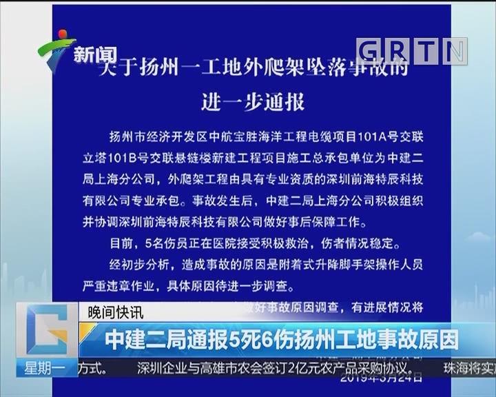 中建二局通报5死6伤扬州工地事故原因