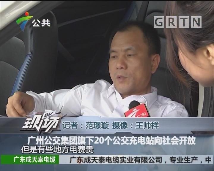 广州公交集团旗下20个公交充电站向社会开放