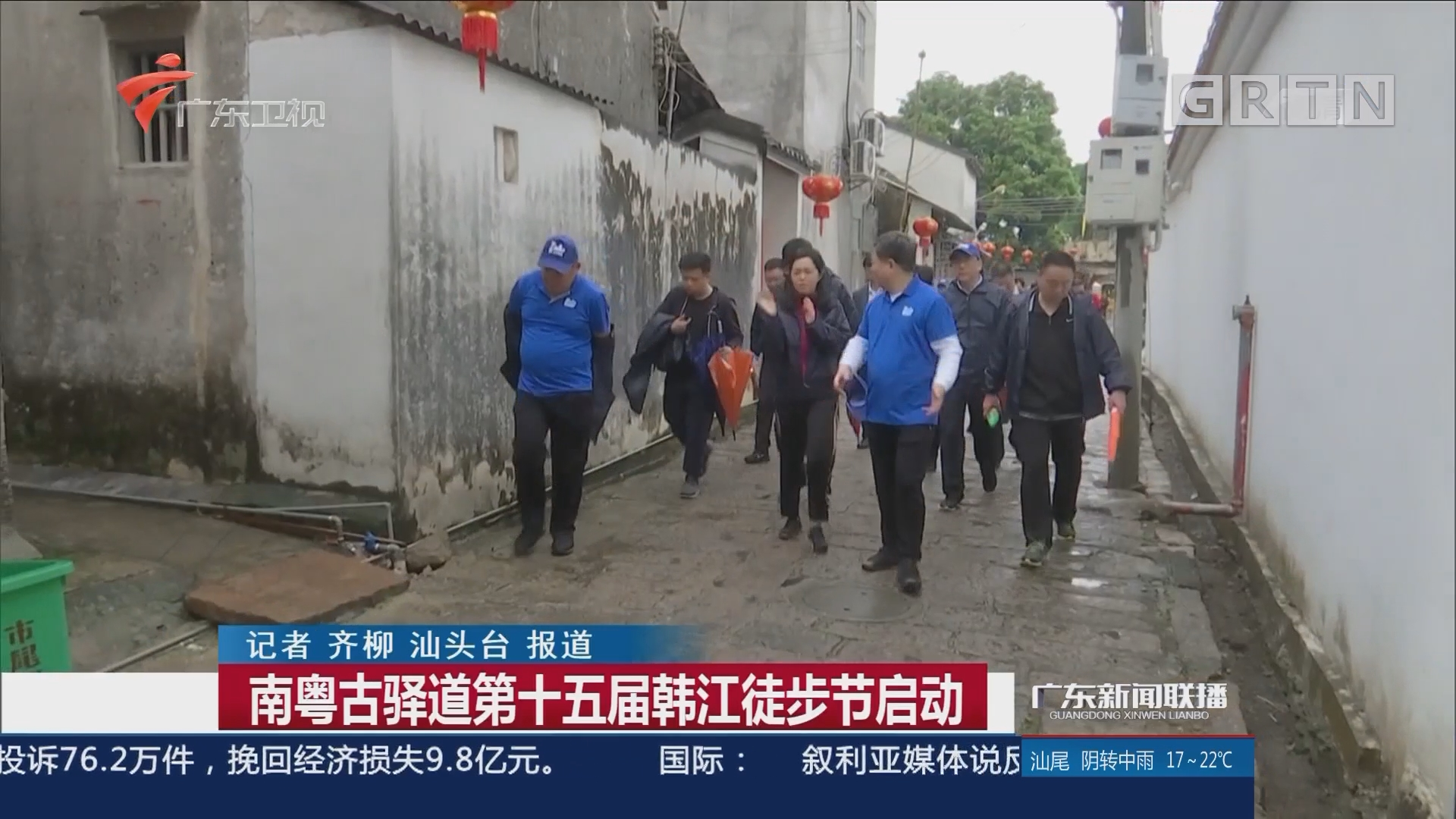 南粤古驿道第十五届韩江徒步节启动