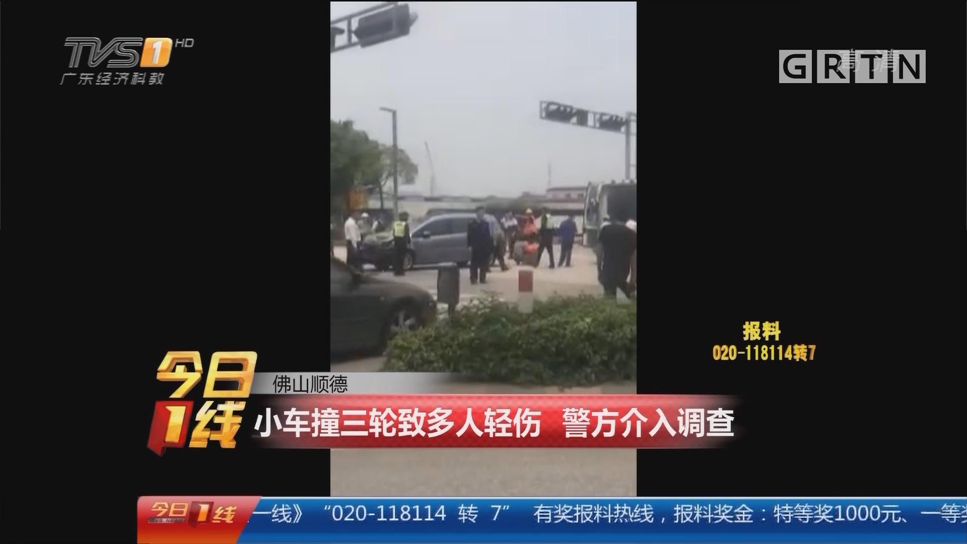 佛山顺德:小车撞三轮致多人轻伤 警方介入调查