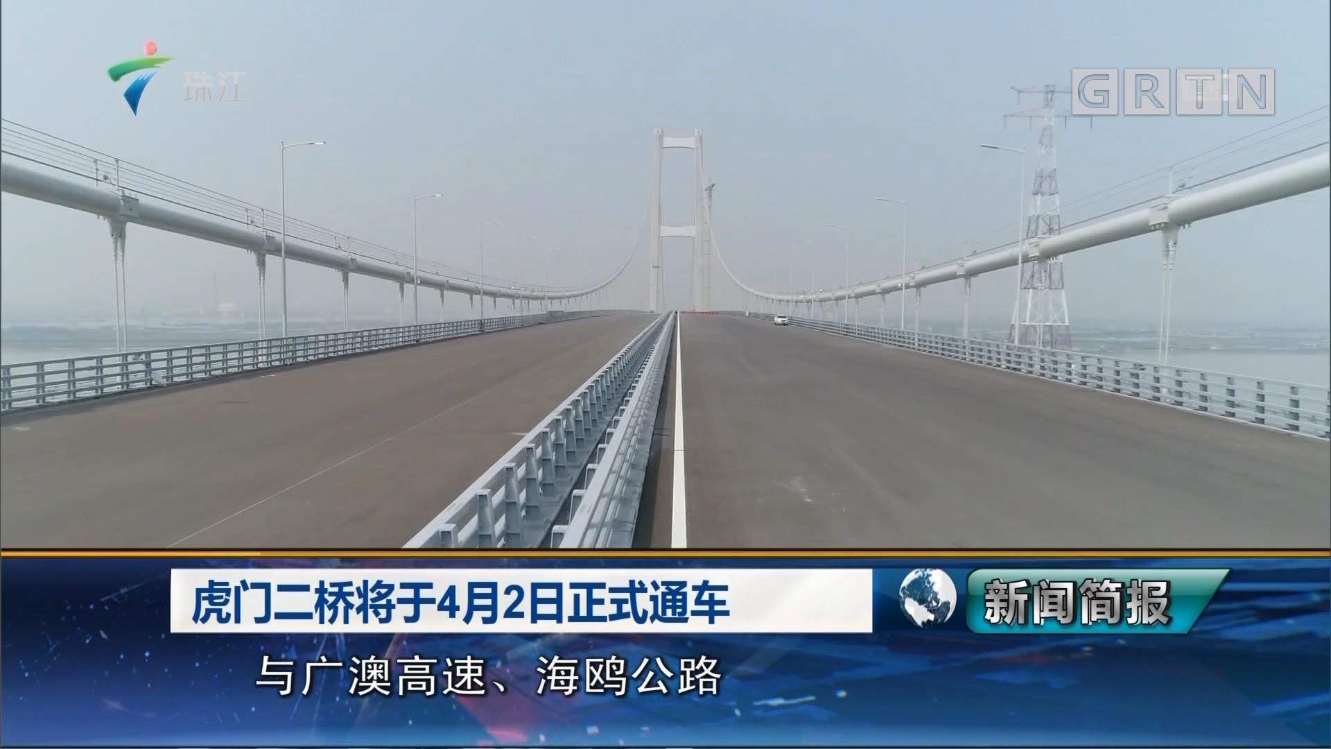 虎门二桥将于4月2日正式通车