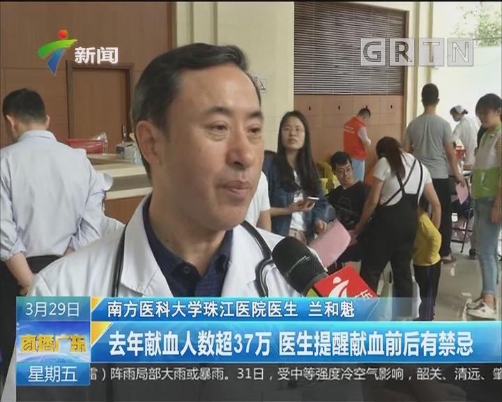 广州:去年献血人数超37万 医生提醒献血前后有禁忌