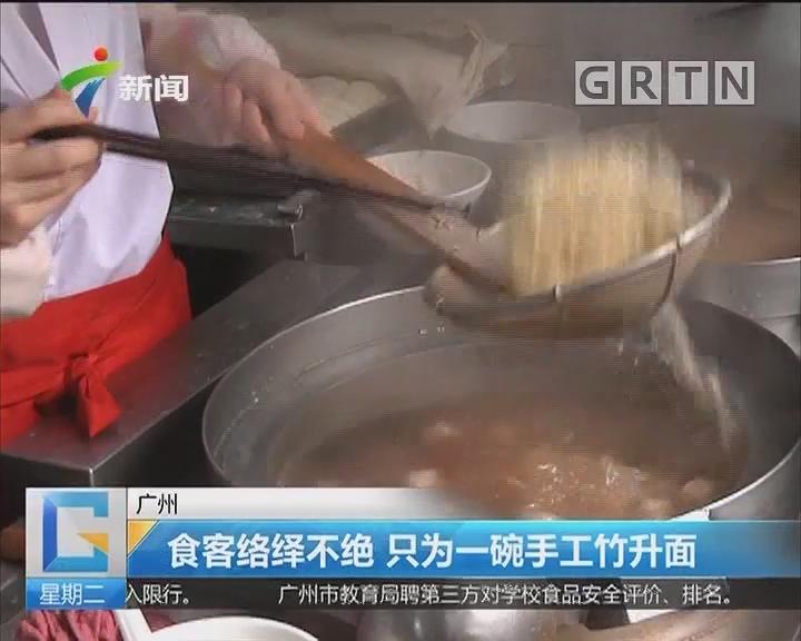 广州:食客络绎不绝 只为一碗手工竹升面