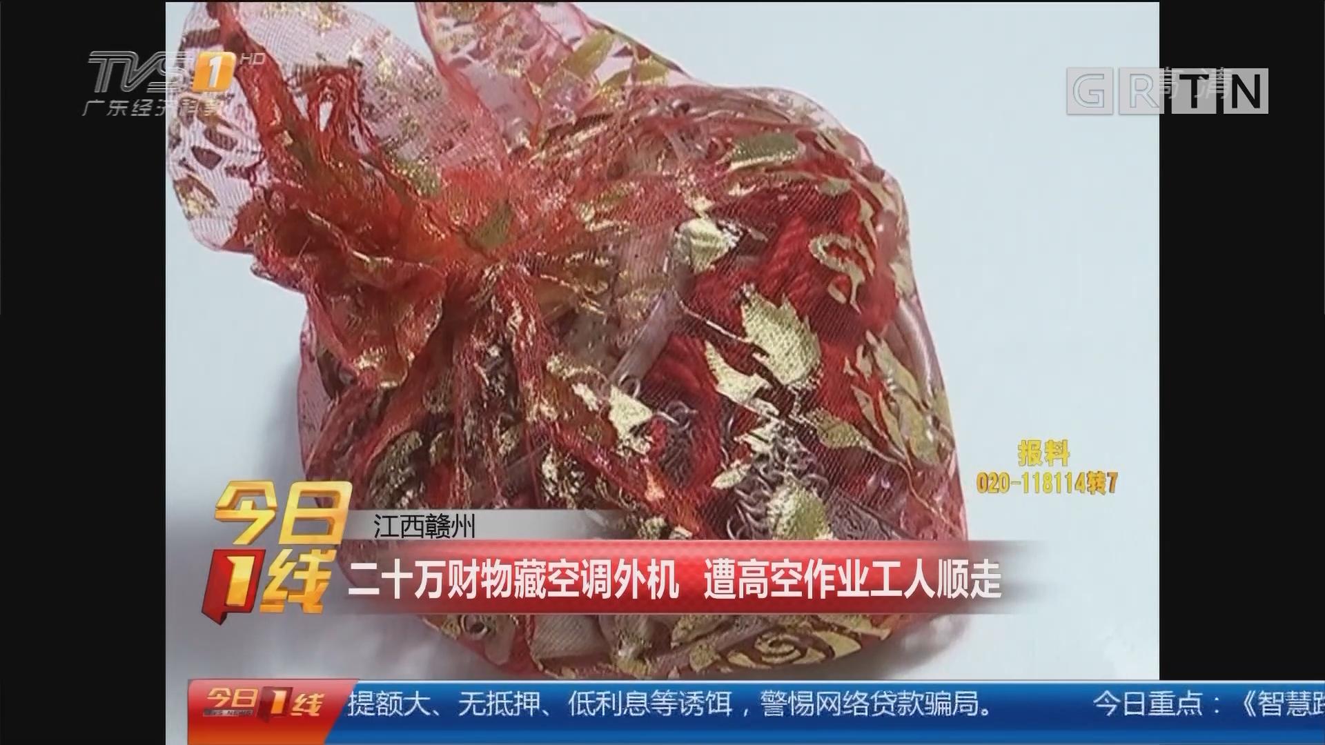 江西赣州:二十万财物藏空调外机 遭高空作业工人顺走