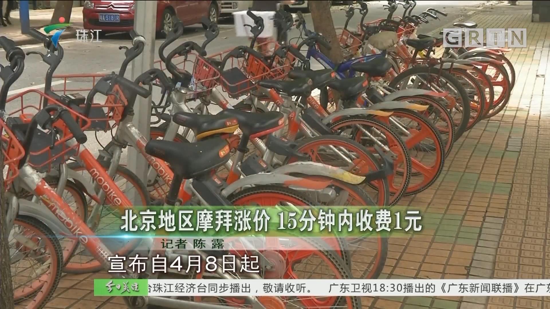 北京地区摩拜涨价 15分钟内收费1元