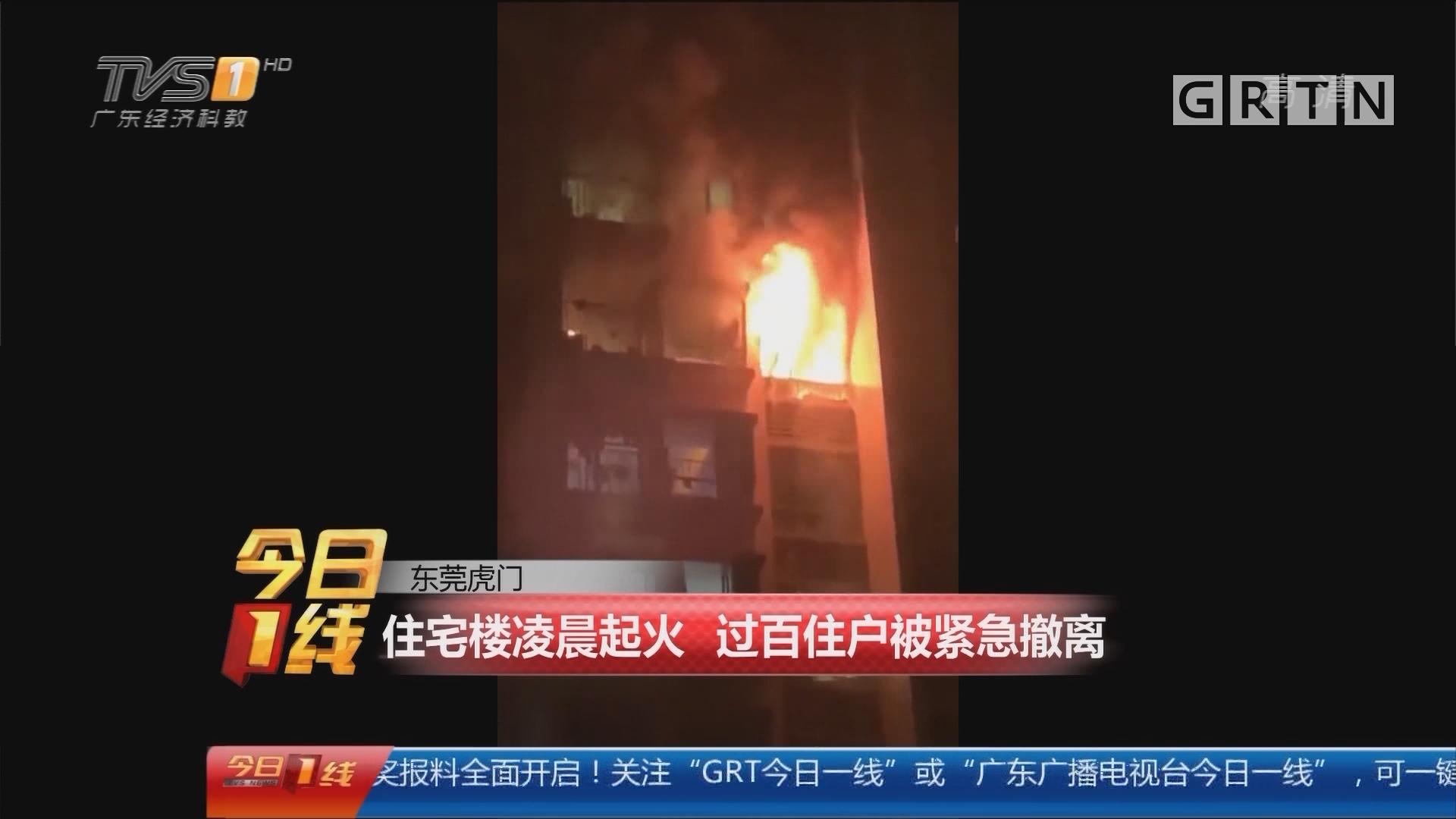 东莞虎门:住宅楼凌晨起火 过百住户被紧急撤离