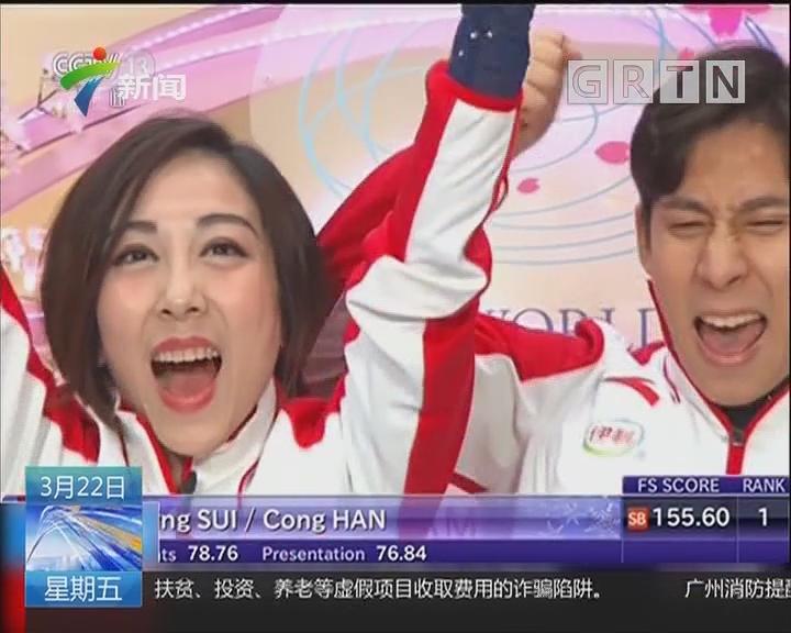 世界花样滑冰锦标赛:隋文静 韩聪再夺世锦赛冠军