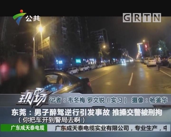 东莞:男子醉驾逆行引发事故 推搡交警被刑拘