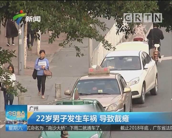 广州:22岁男子发生车祸 导致截瘫