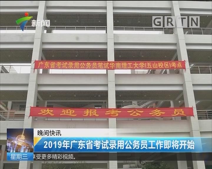 2019年广东省考试录用公务员工作即将开始