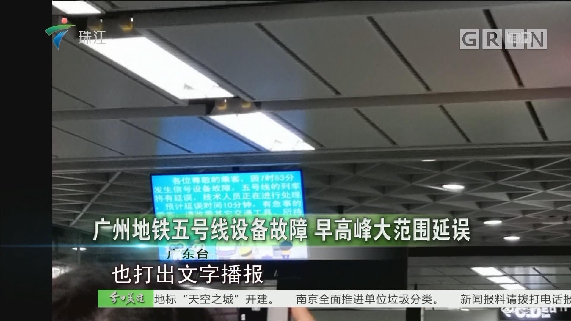 广州地铁五号线设备故障 早高峰大范围延误