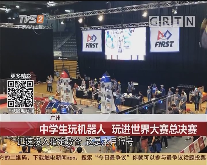 广州:中学生玩机器人 玩进世界大赛总决赛