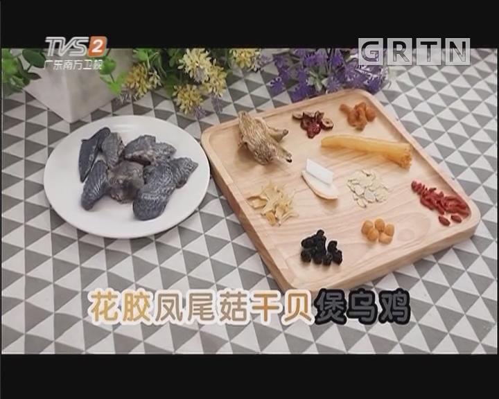 花胶凤尾菇干贝煲乌鸡