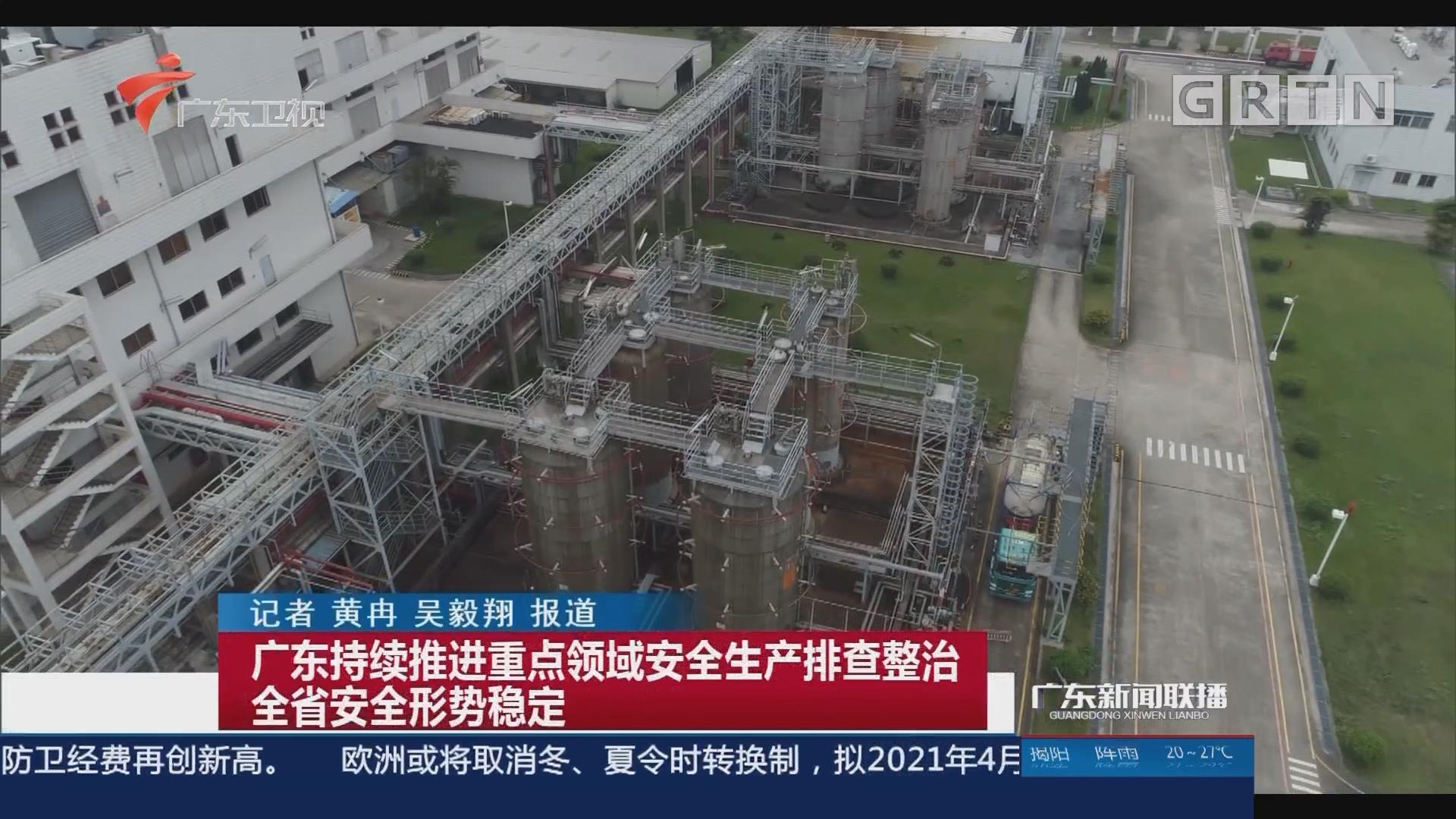 广东持续推进重点领域安全生产排查整治 全省安全形势稳定