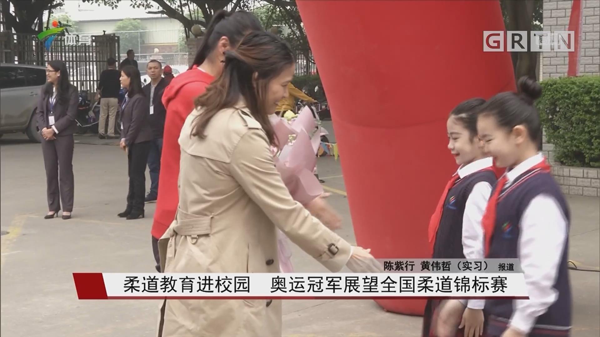 柔道教育进校园 奥运冠军展望全国柔道锦标赛