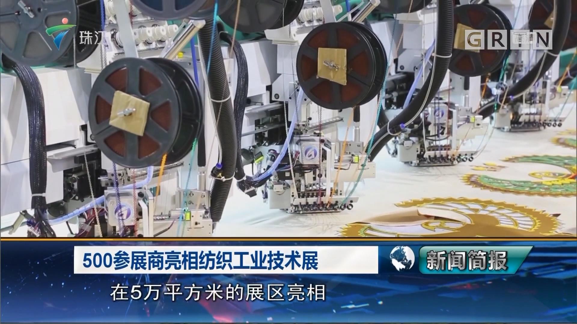 500参展商亮相纺织工业技术展