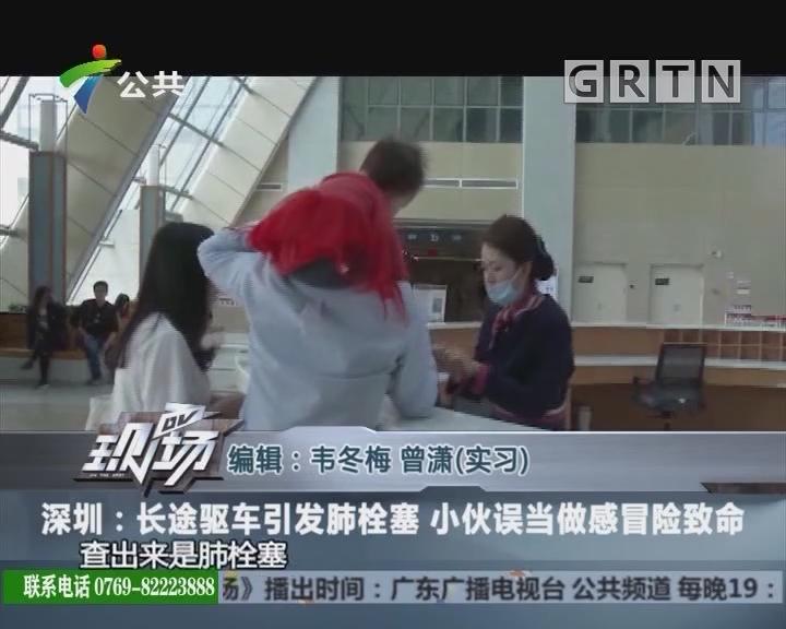 深圳:长途驱车引发肺栓塞 小伙误当做感冒险致命