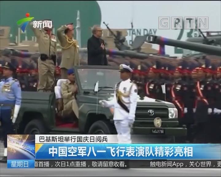 巴基斯坦举行国庆日阅兵:中国空军八一飞行表演队精彩亮相