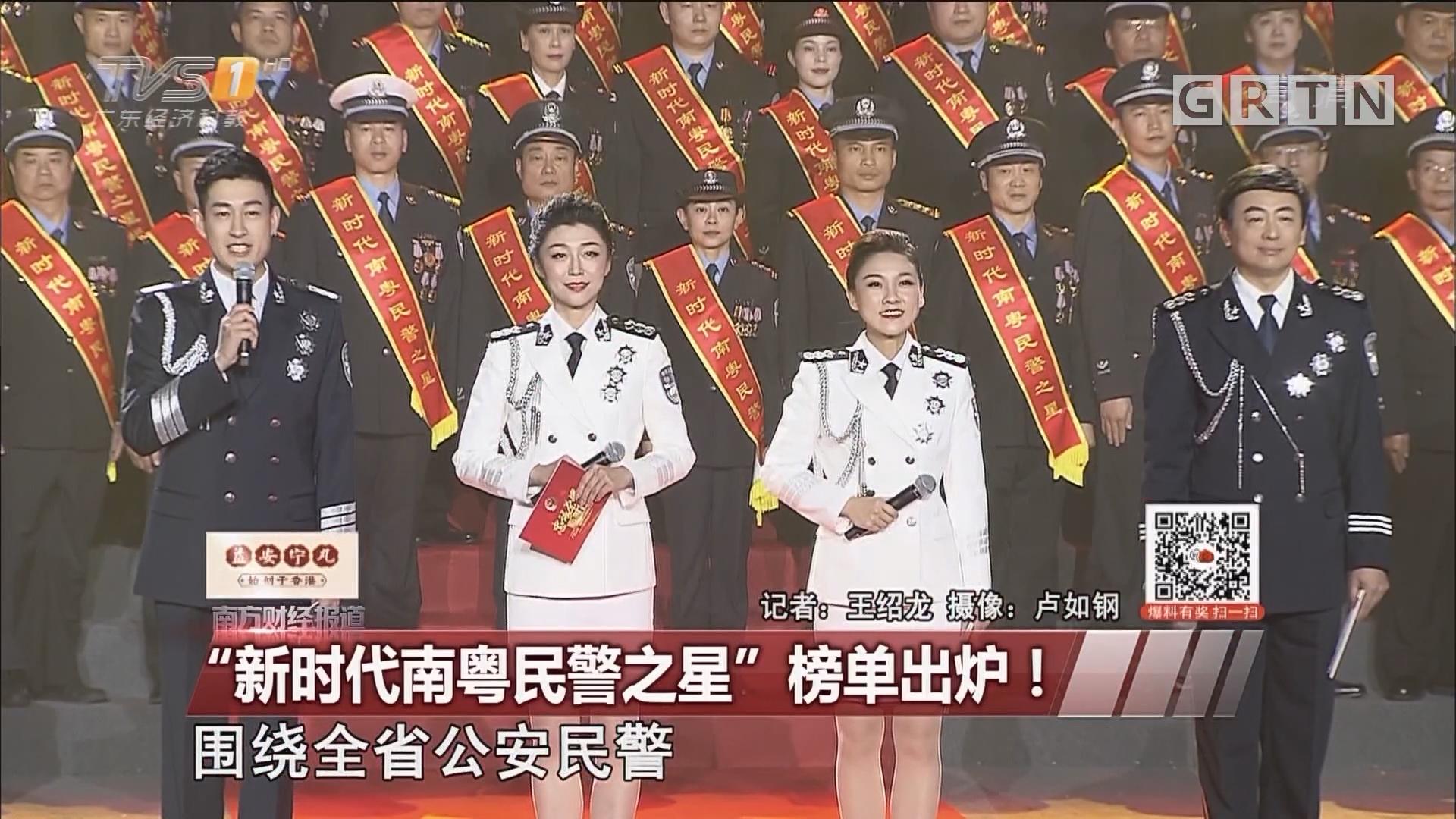 """""""新时代南粤民警之星""""榜单出炉!"""