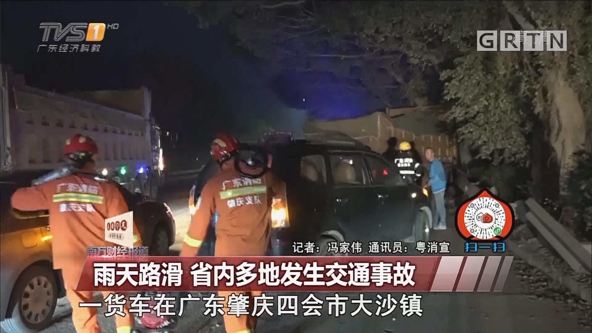 雨天路滑 省内多地发生交通事故