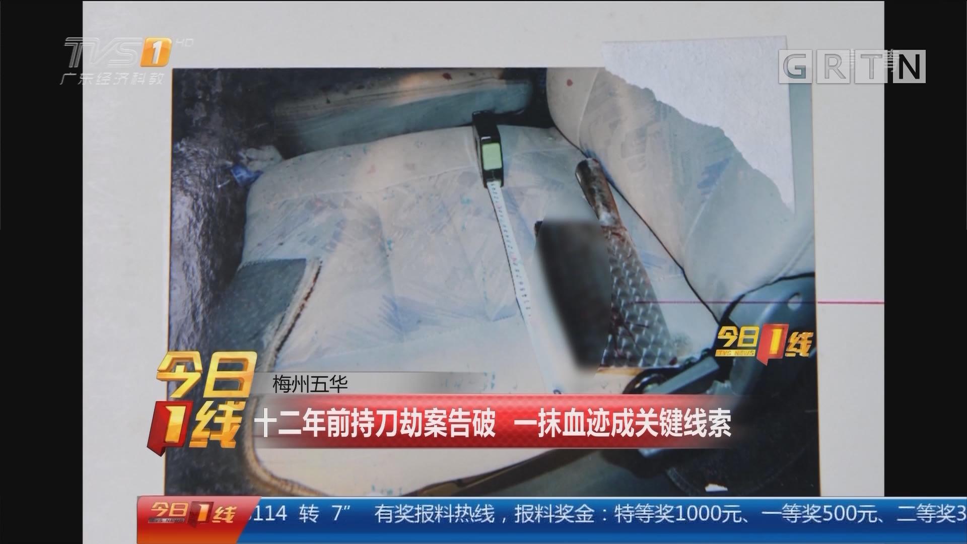 梅州五华:十二年前持刀劫案告破 一抹血迹成关键线索