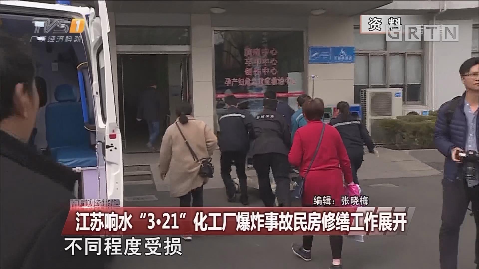 """江苏响水""""3·21""""化工厂爆炸事故民房修缮工作展开"""
