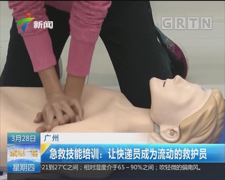 广州 急救技能培训:让快递员成为流动的救护员