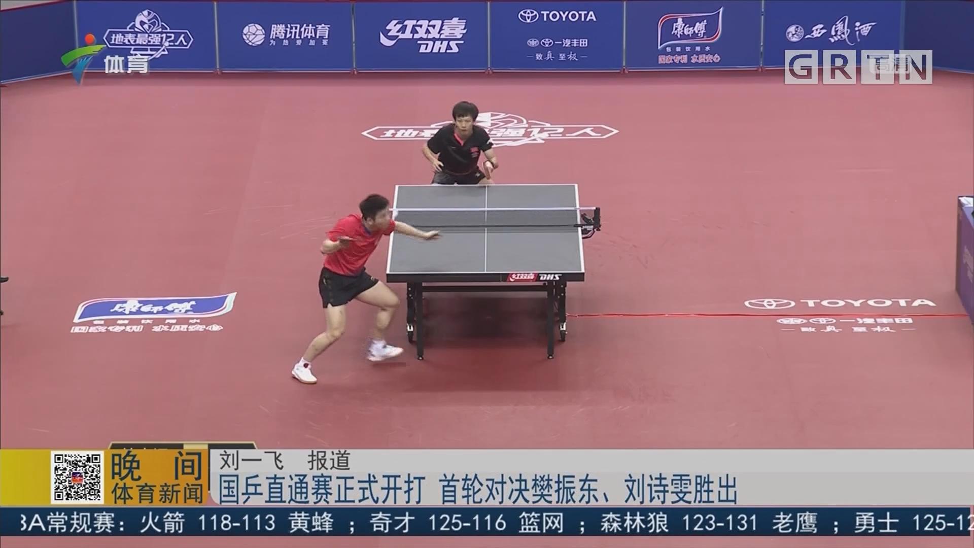 國乒直通賽正式開打 首輪對決樊振東、劉詩雯勝出