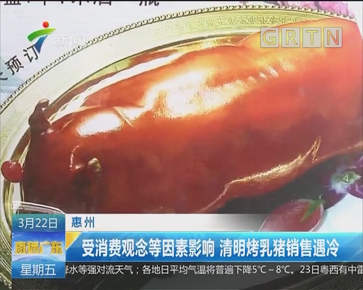 惠州:受消费观念等因素影响 清明烤乳猪销售遇冷