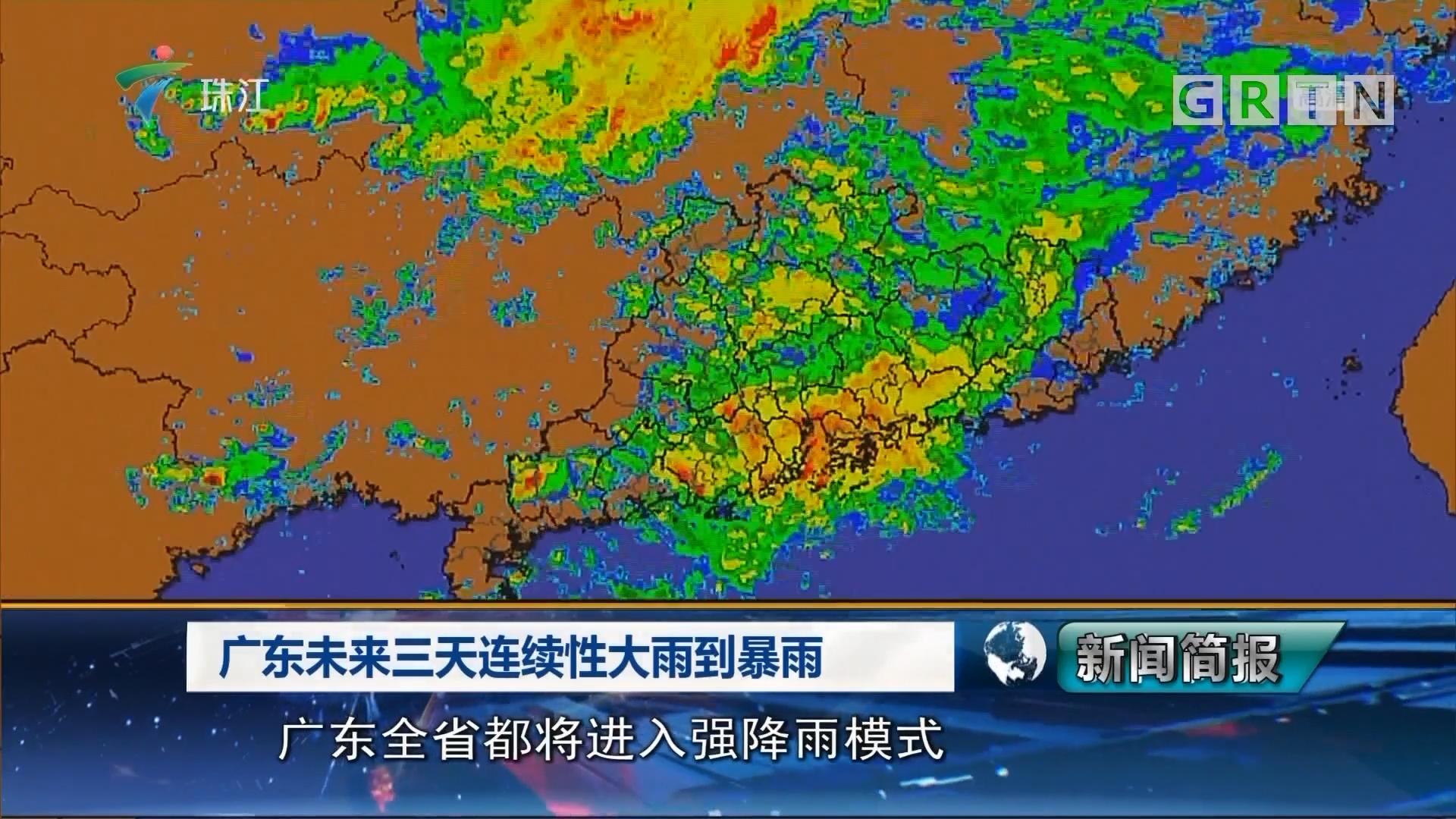 广东未来三天连续性大雨到暴雨