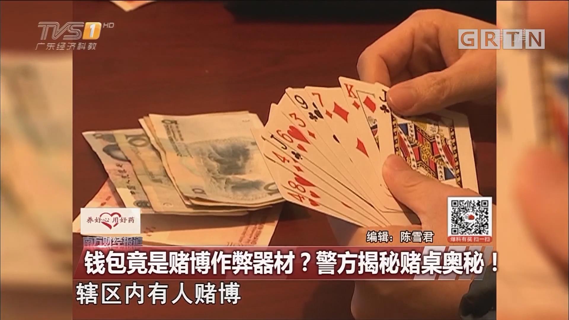 钱包竟是赌博作弊器材?警方揭秘赌桌奥秘!