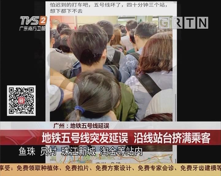 广州:地铁五号线延误 地铁五号线突发延误 沿线站台挤满乘客