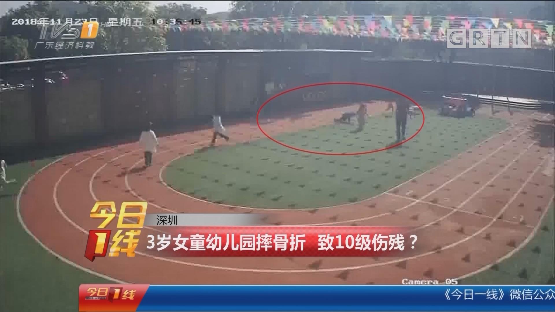 深圳:3岁女童幼儿园摔骨折 致10级伤残?