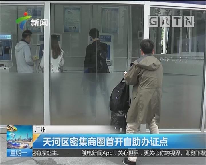 广州:天河区密集商圈首开自助办证点