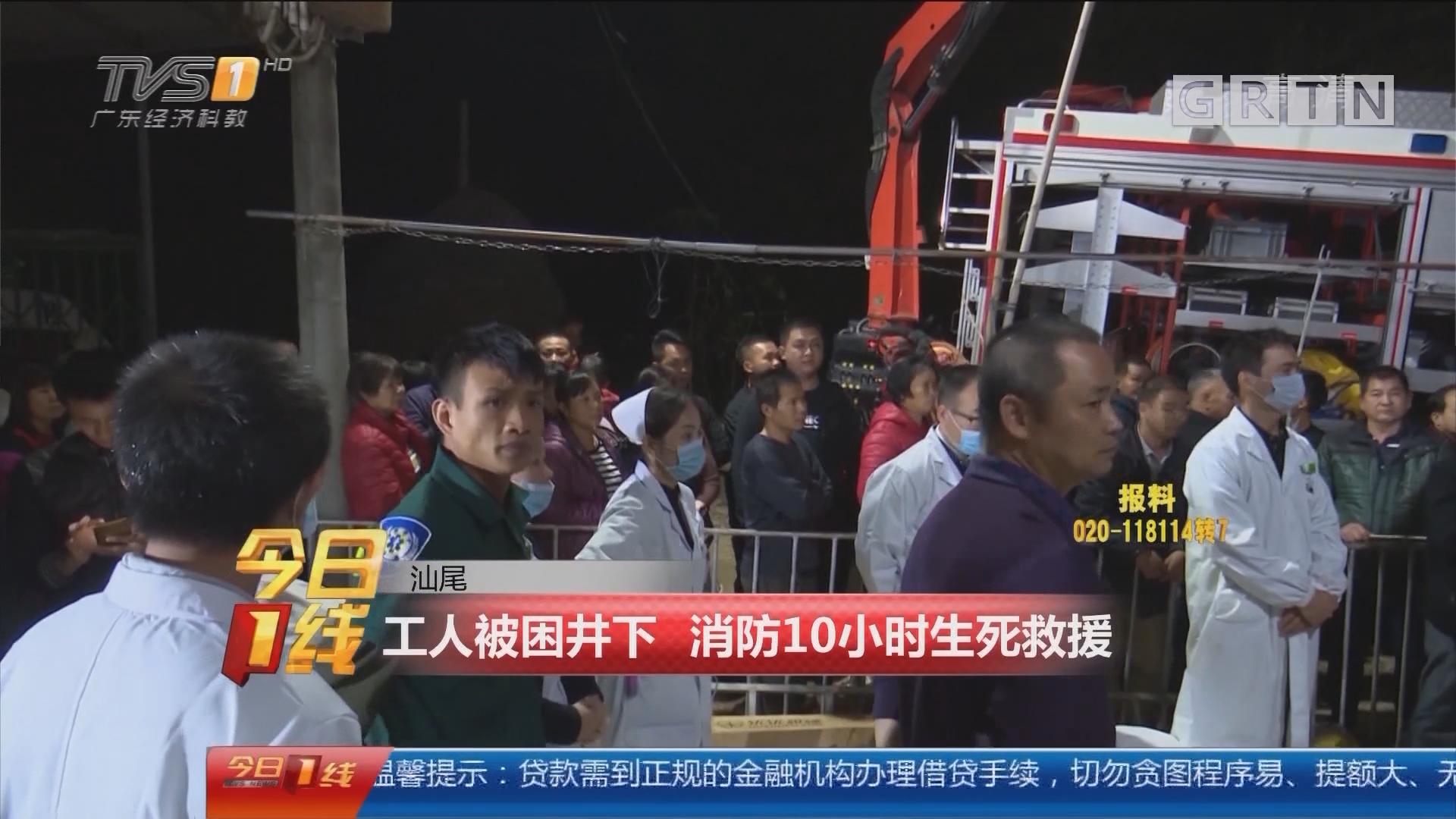 汕尾:工人被困井下 消防10小时生死救援