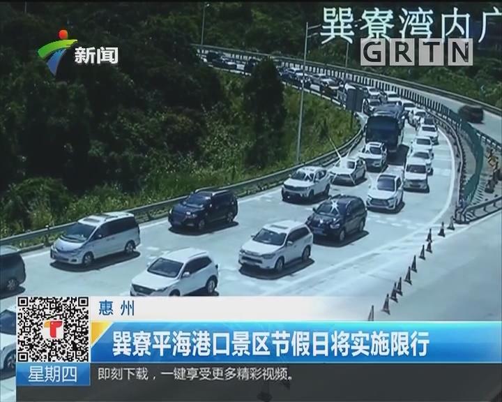 惠州:巽寮平海港口景区节假日将实施限行