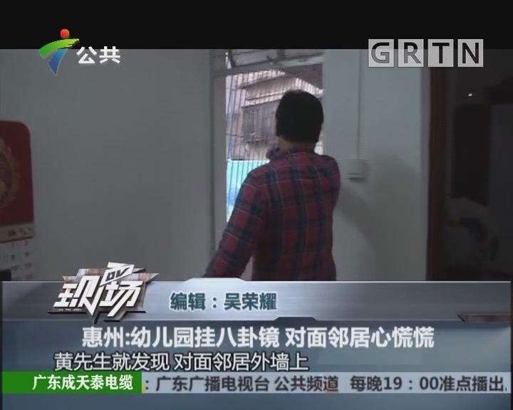 惠州:幼儿园挂八卦镜 对面邻居心慌慌