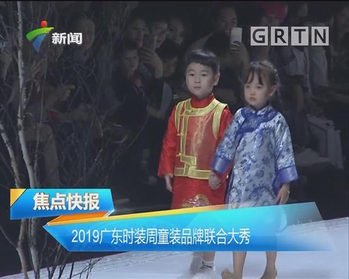 2019广东时装周童装品牌联合大秀