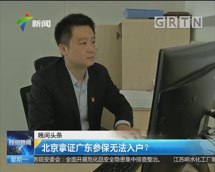 北京拿证广东参保无法入户?