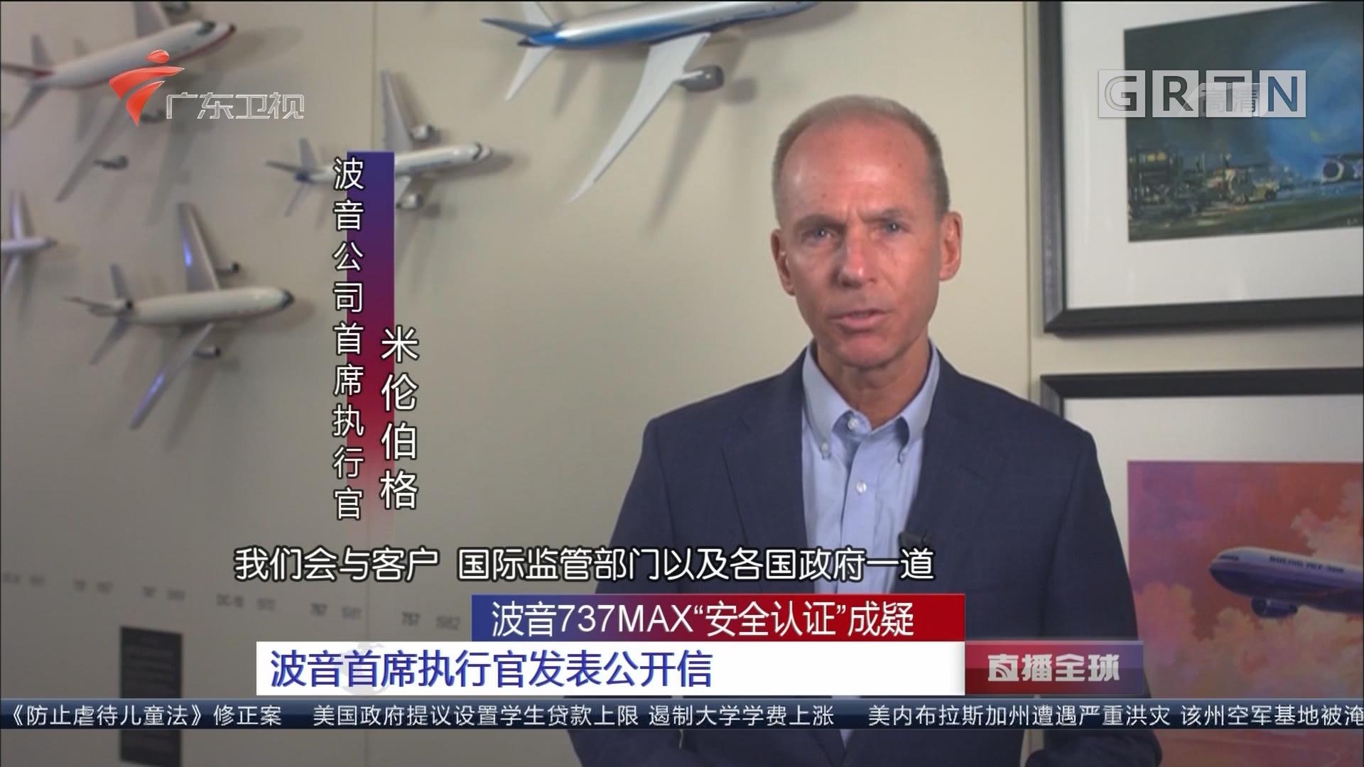 """波音737MAX""""安全认证""""成疑:""""自产自验""""?"""