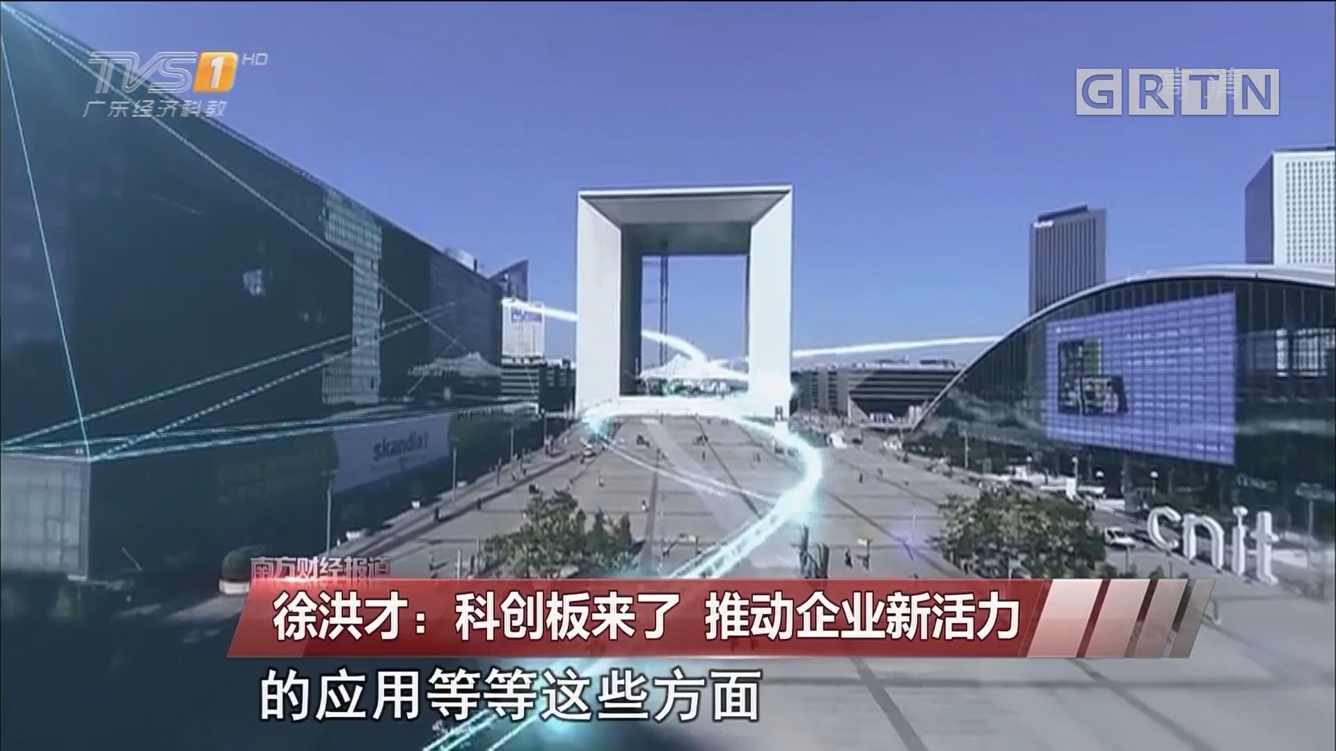 徐洪才:科创板来了 推动企业新活力