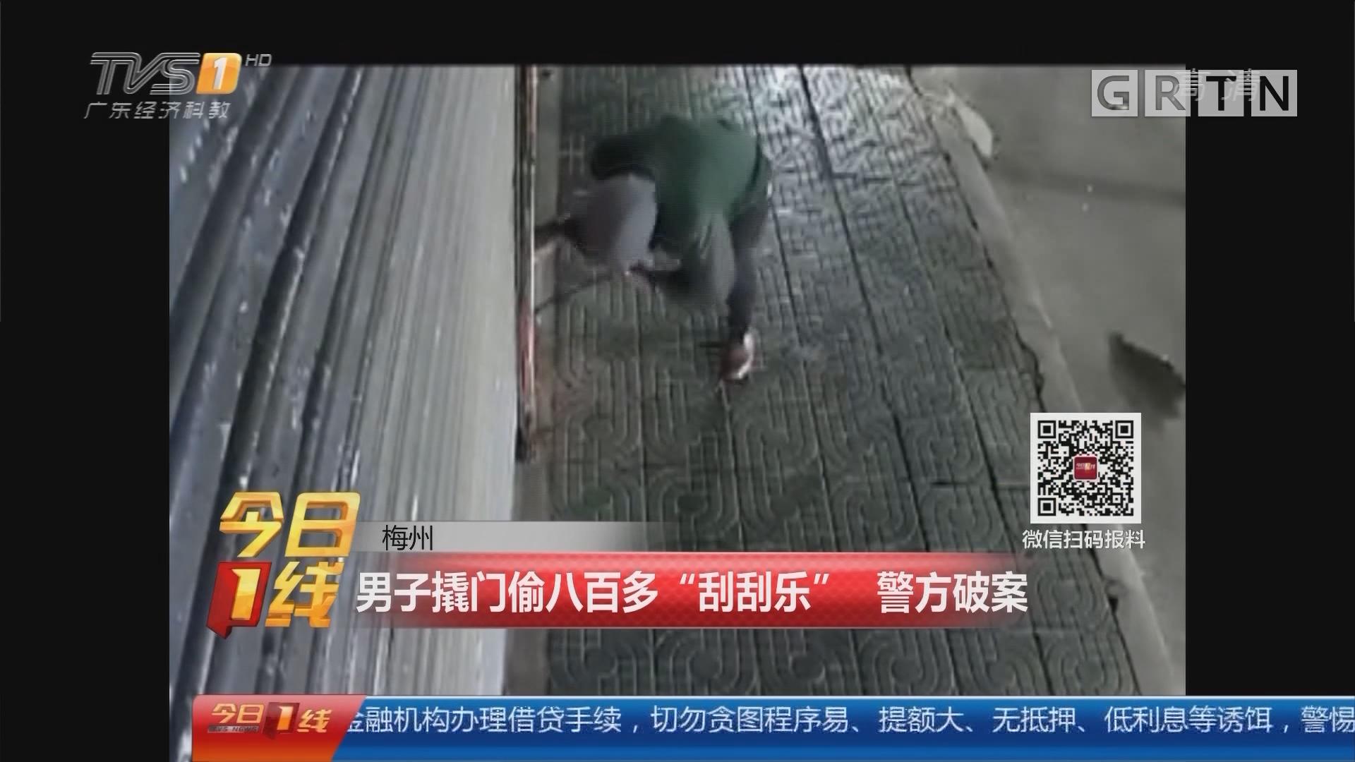 """梅州:男子撬门偷八百多""""刮刮乐"""" 警方破案"""