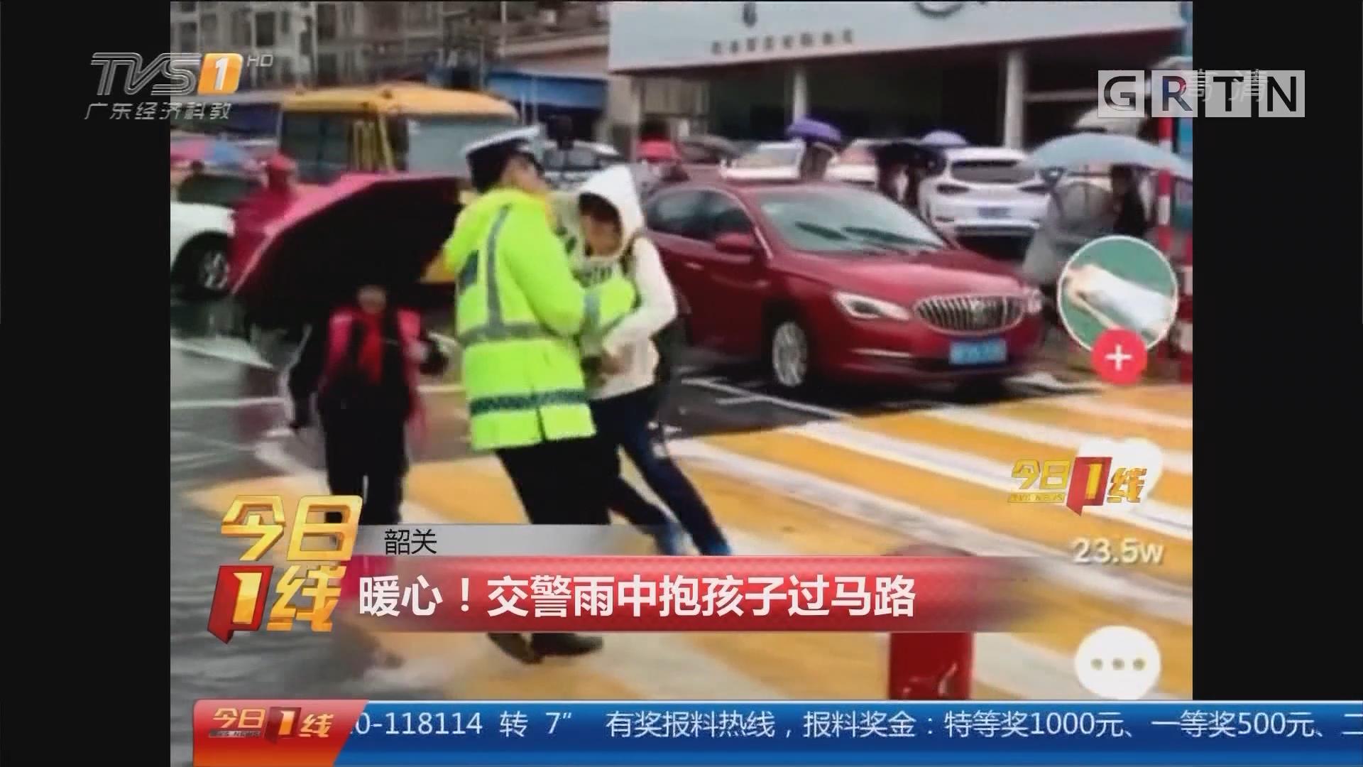 韶关:暖心!交警雨中抱孩子过马路