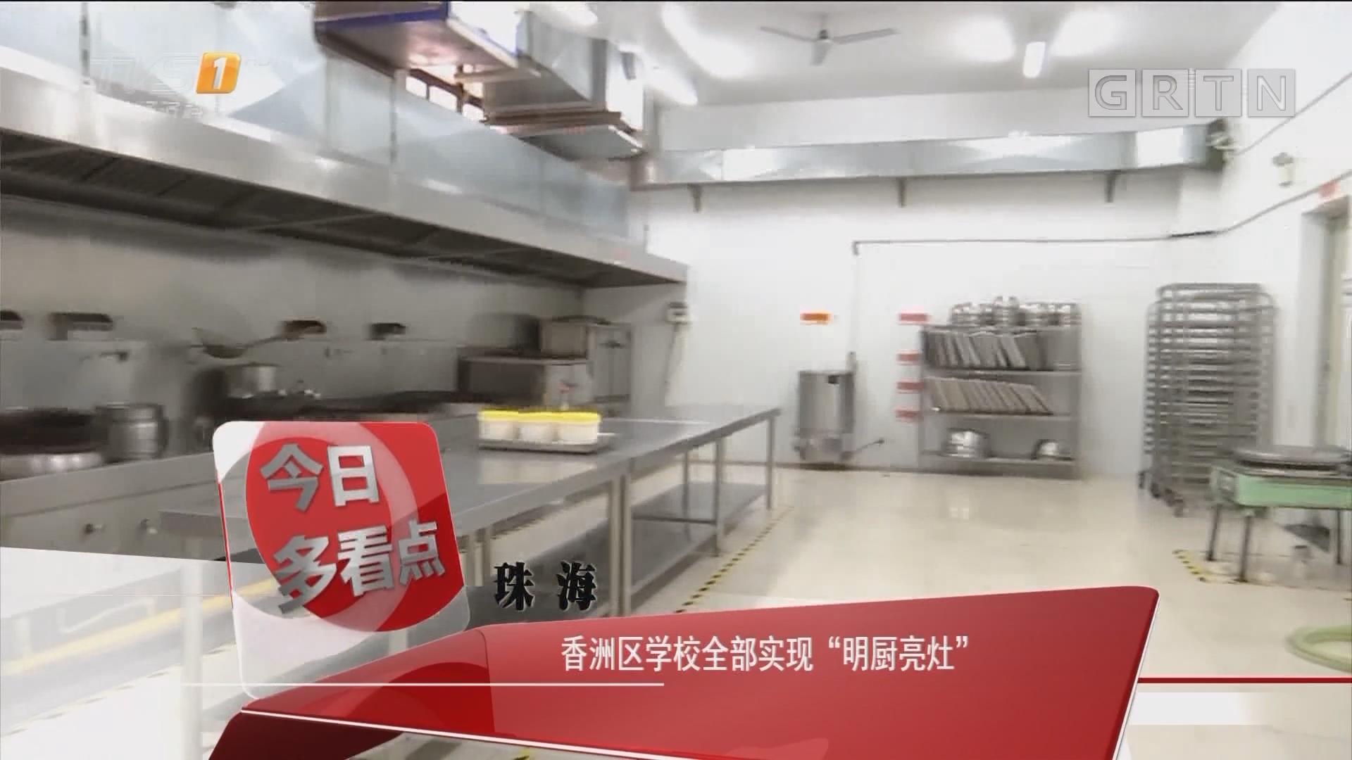 """珠海:香洲区学校全部实现""""明厨亮灶"""""""
