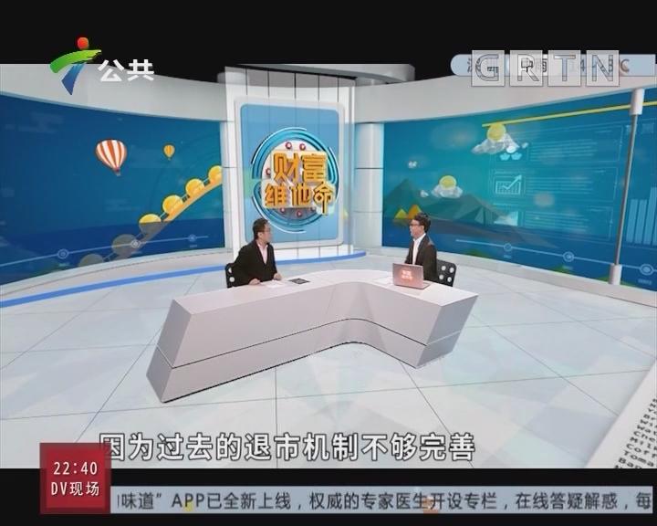 [2019-03-10]财富维他命:知名牛散教你如何应对新牛市!(下)