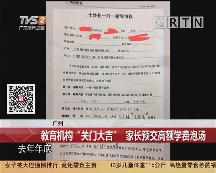 """广州:教育机构""""关门大吉"""" 家长预交高额学费泡汤"""