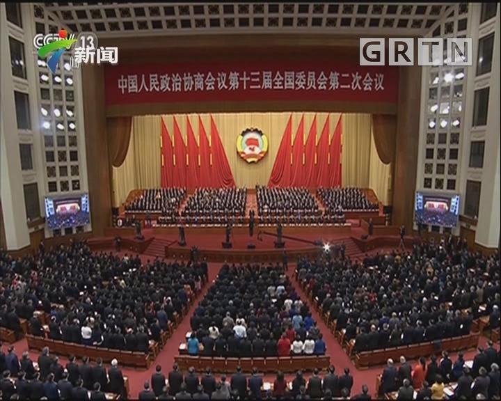 十三届全国政协第二次会议在京闭幕