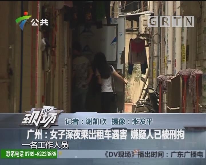 广州:女子深夜乘出租车遇害 嫌疑人已被刑拘