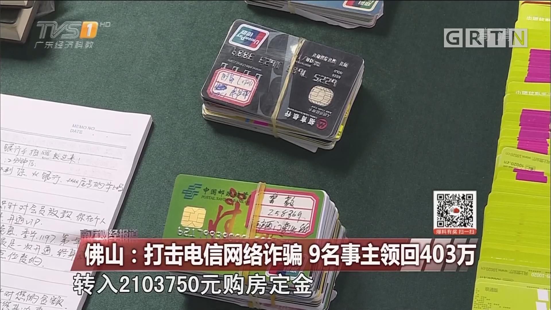 佛山:打击电信网络诈骗 9名事主领回403万